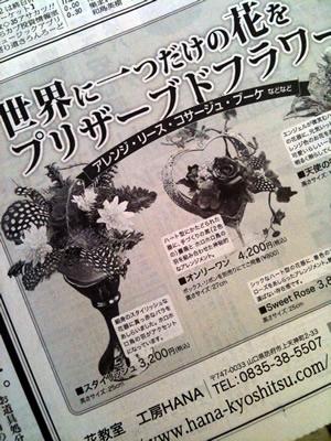 朝日新聞 朝刊